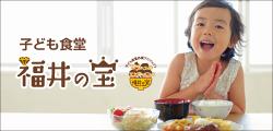 子ども食堂応援プロジェクト 福井の宝