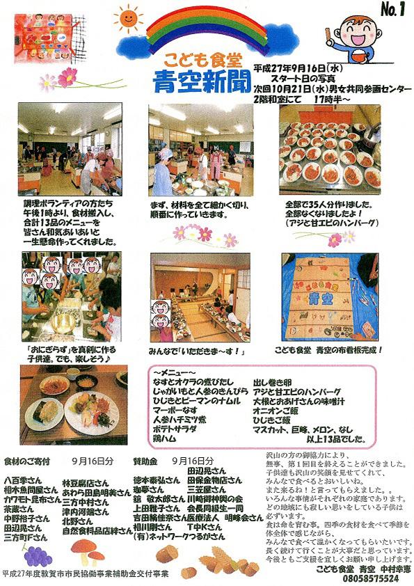 青空新聞1号