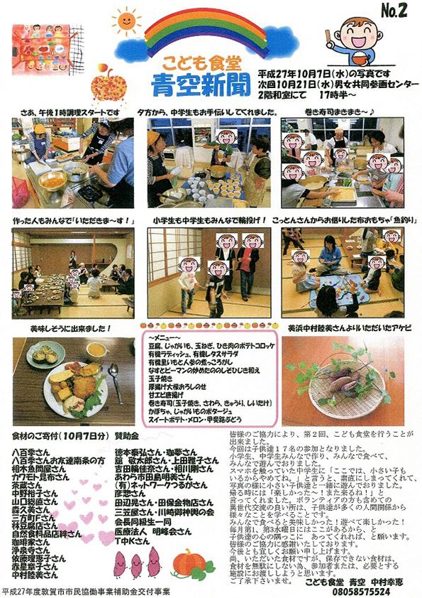 青空新聞2号