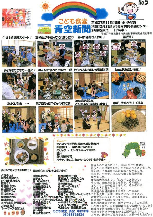 青空新聞5号