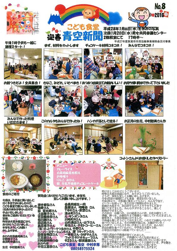 青空新聞8号