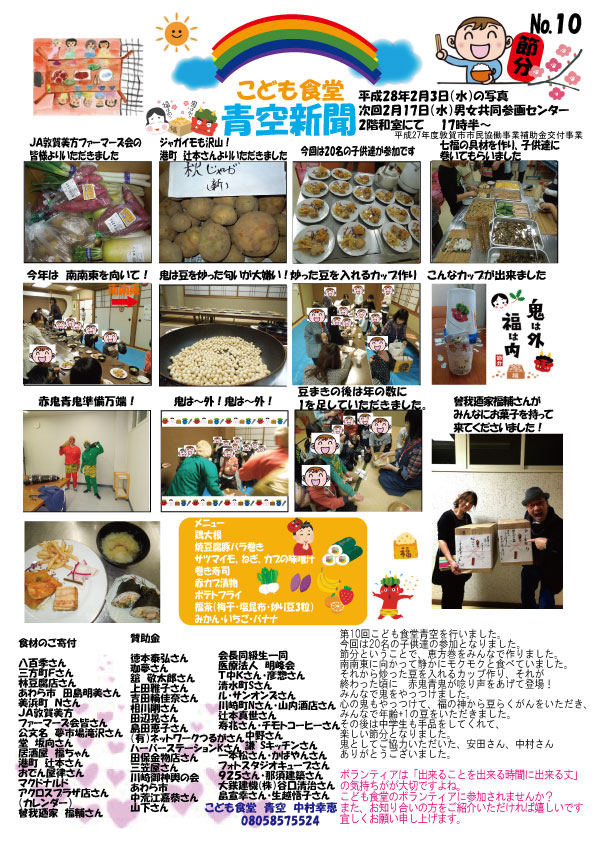 青空新聞10号