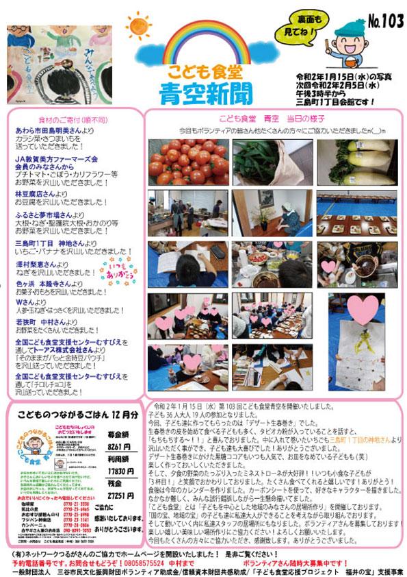 青空新聞103号