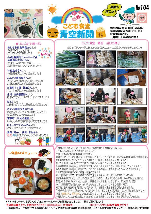 青空新聞104号