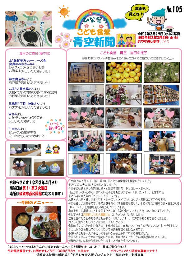 青空新聞105号