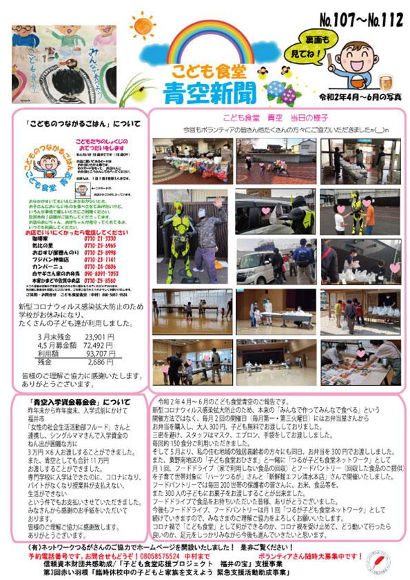 青空新聞107-112号