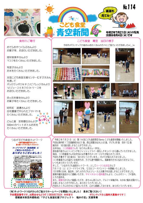 青空新聞114号