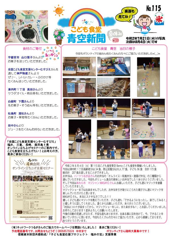 青空新聞115号