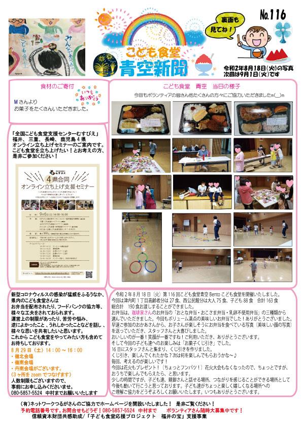 青空新聞116号