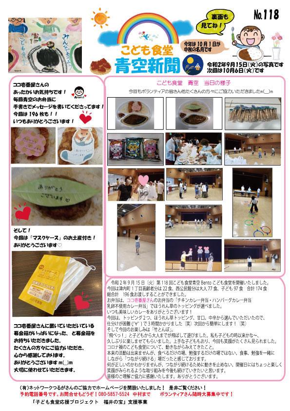 青空新聞118号