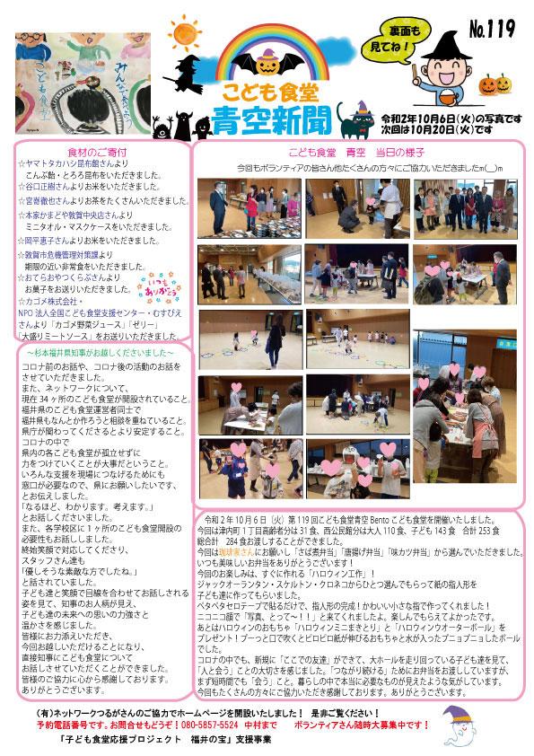 青空新聞119号