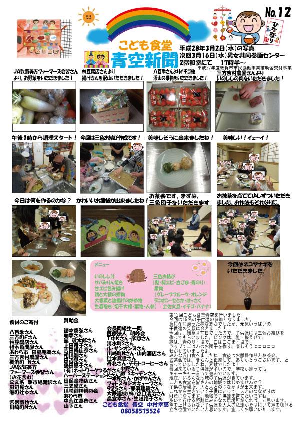 青空新聞12号