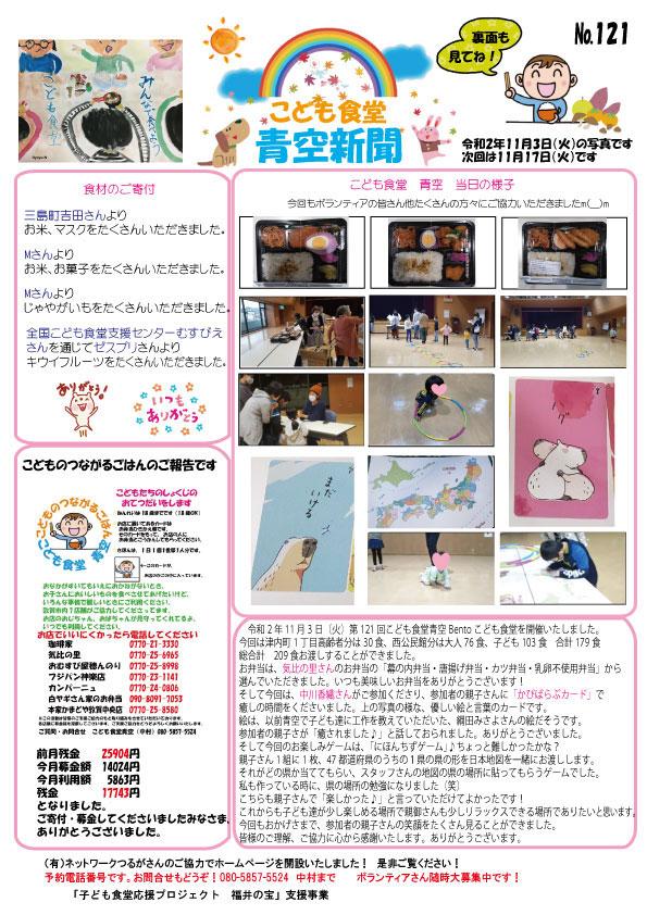 青空新聞121号