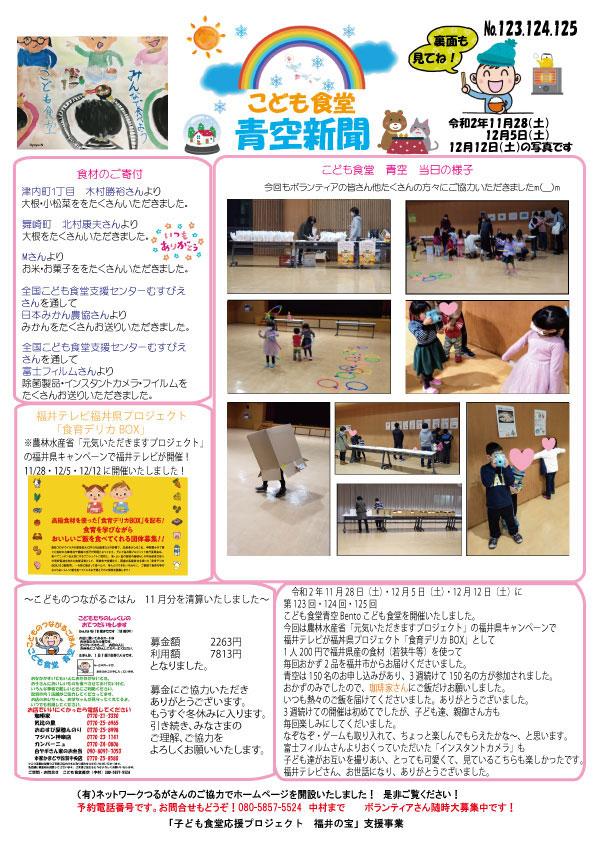 青空新聞123-125号