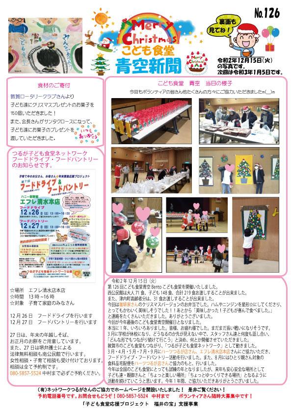 青空新聞126号