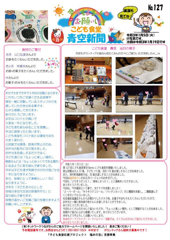 青空新聞127号
