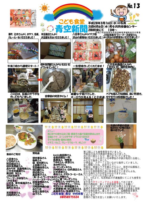 青空新聞13号