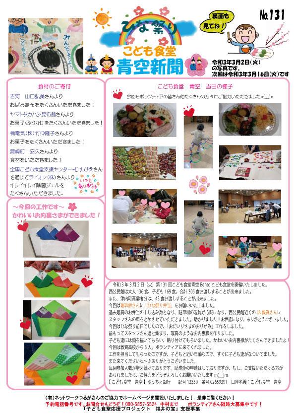 青空新聞131号