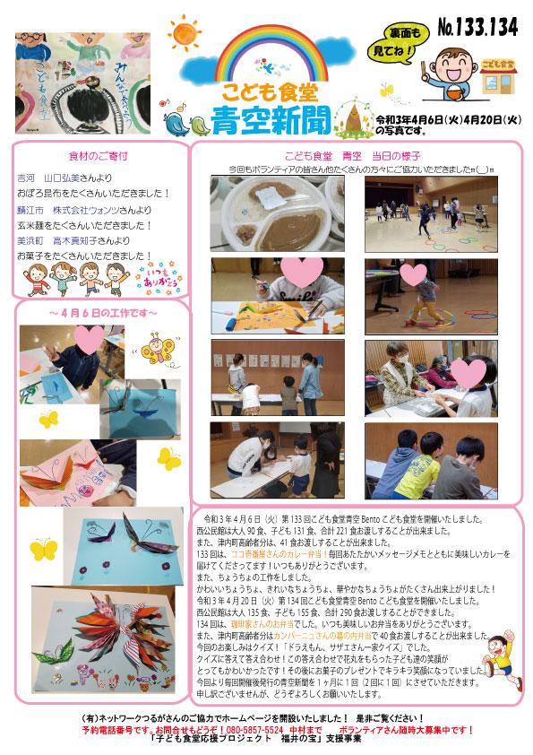 青空新聞133-134号