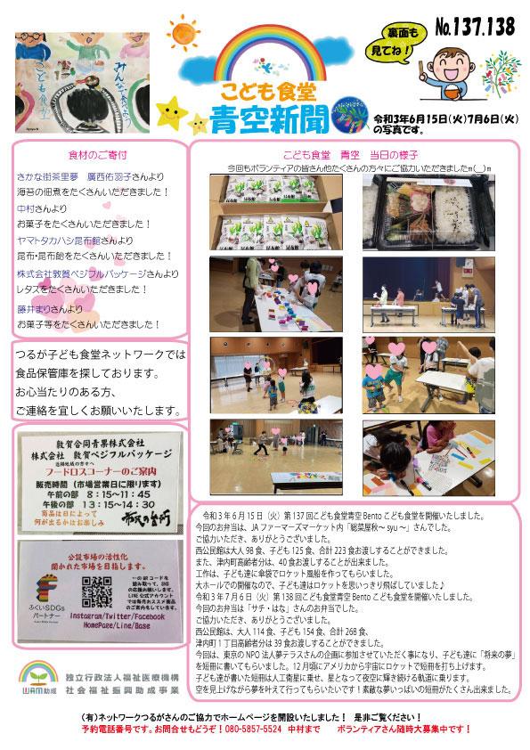 青空新聞137-138号