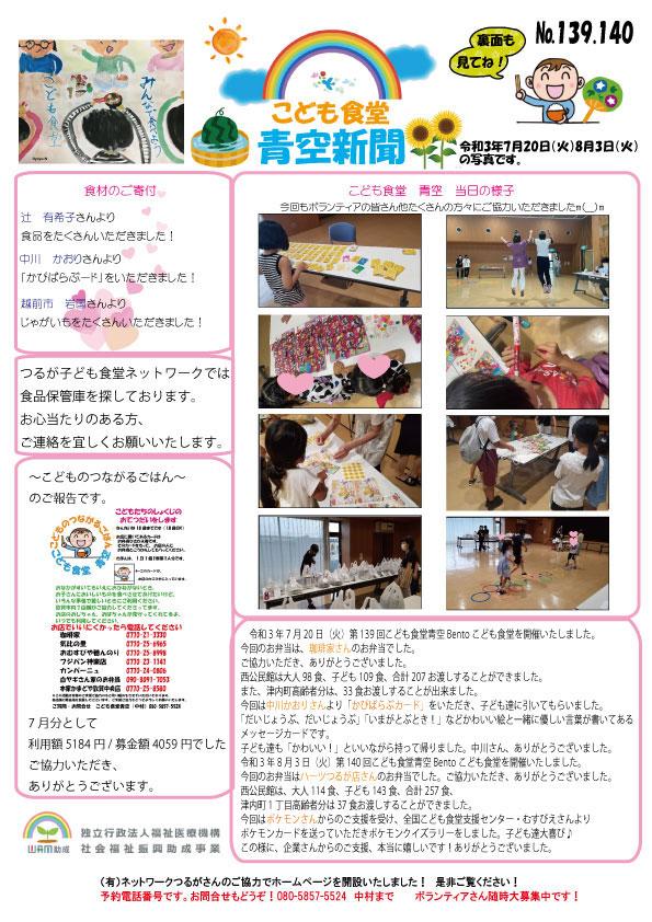 青空新聞139-140号