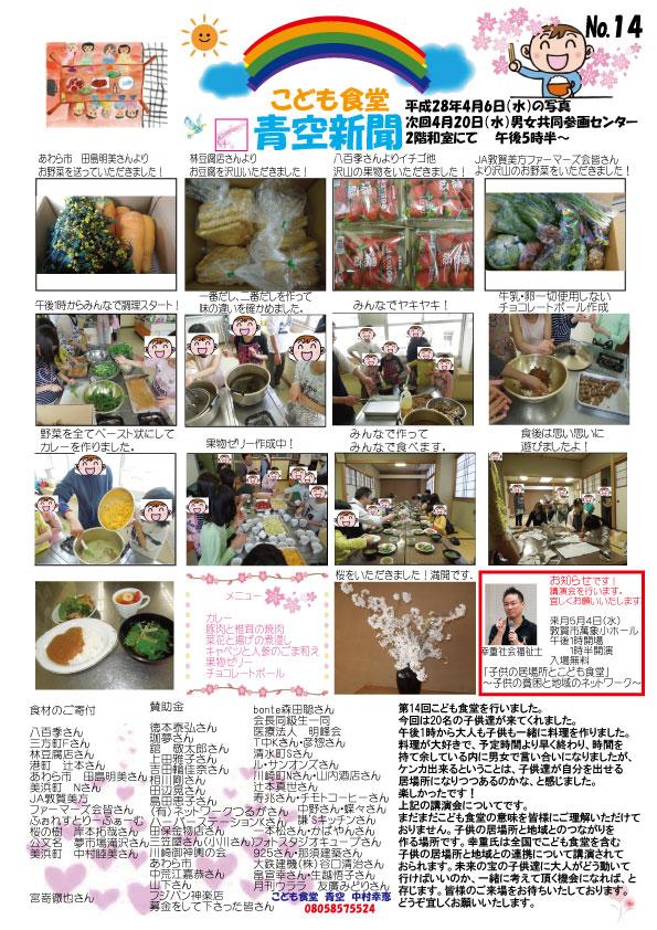 青空新聞14号