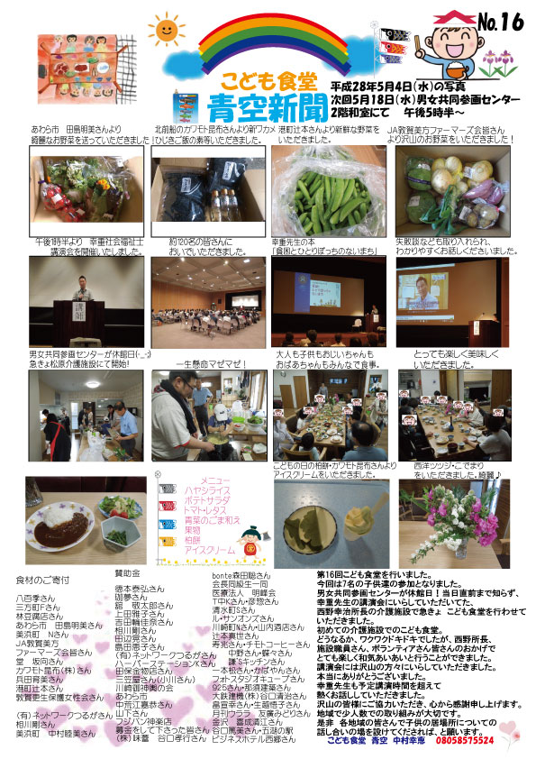 青空新聞16号