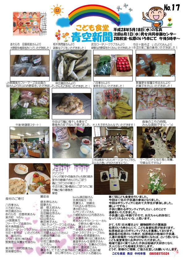 青空新聞17号