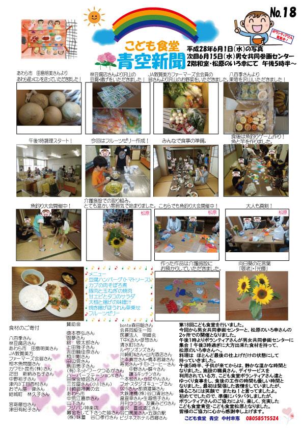 青空新聞18号