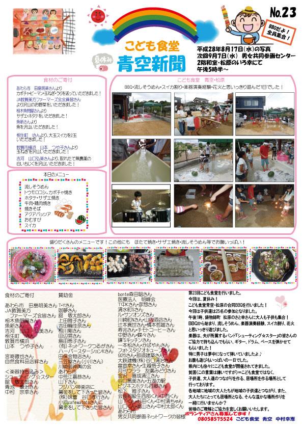 青空新聞23号