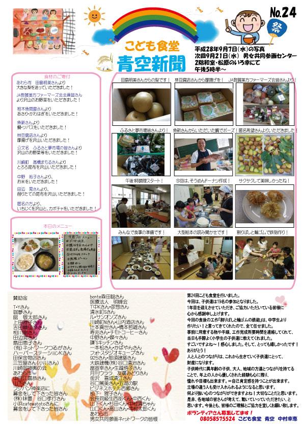 青空新聞24号