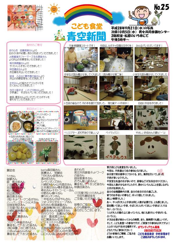 青空新聞25号