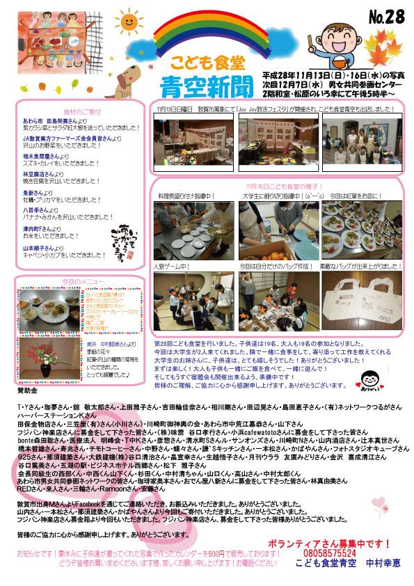 青空新聞28号