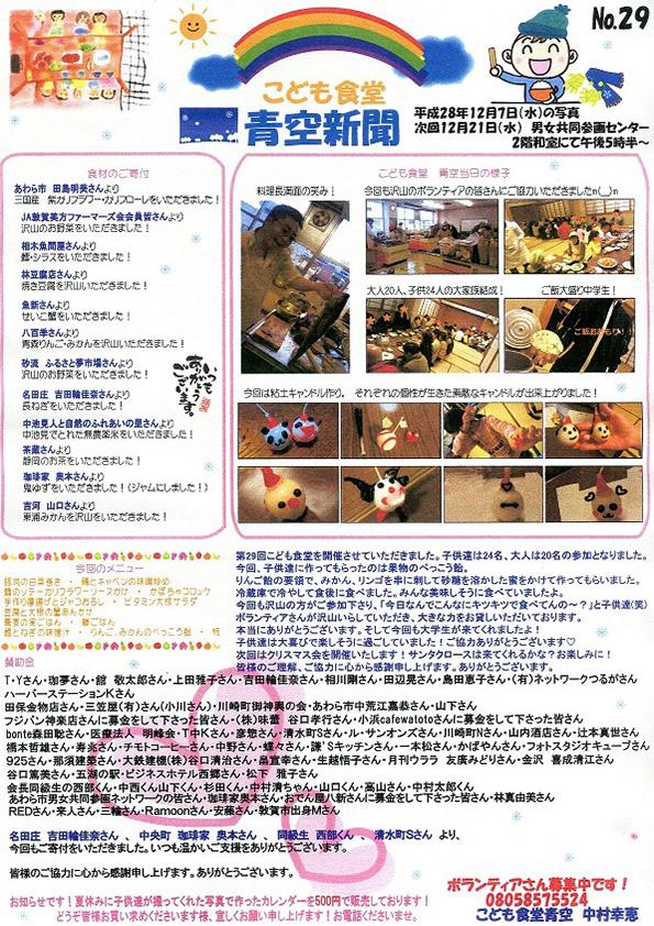 青空新聞29号
