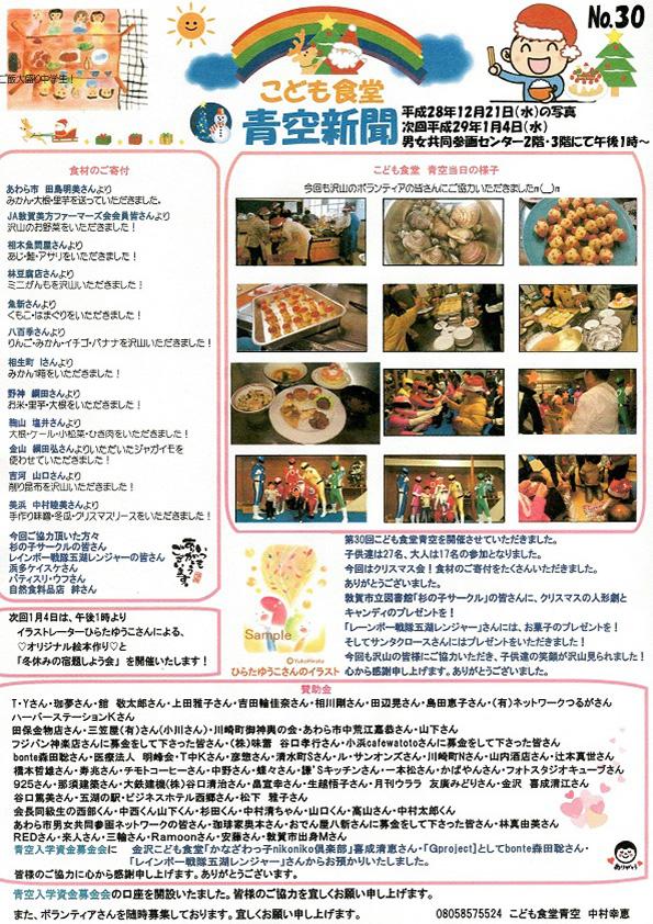 青空新聞30号