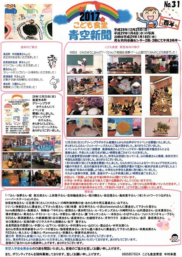 青空新聞31号