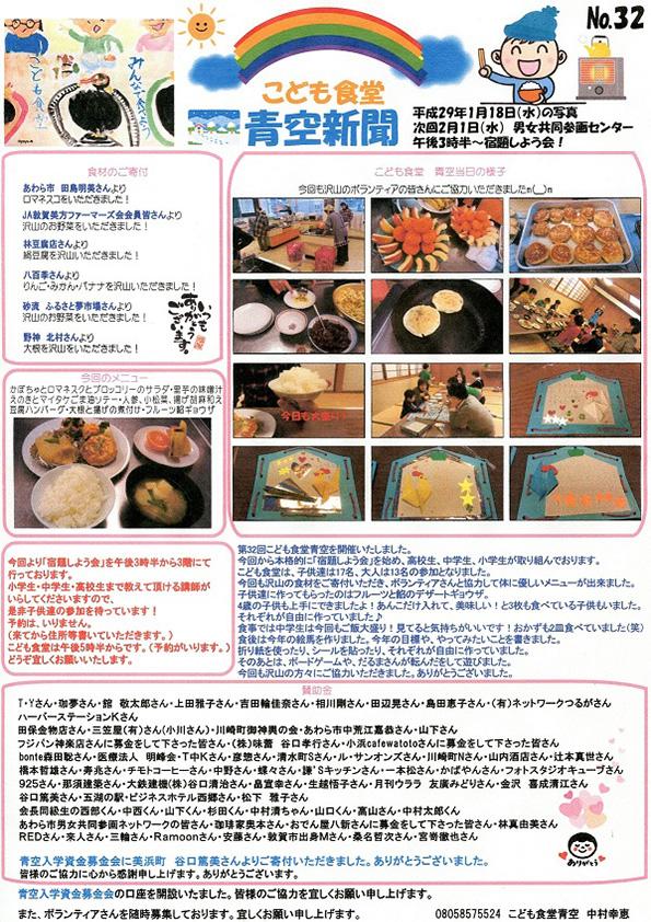 青空新聞32号