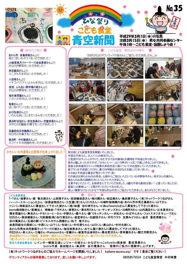 青空新聞35号