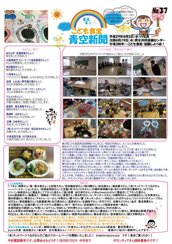 青空新聞37号