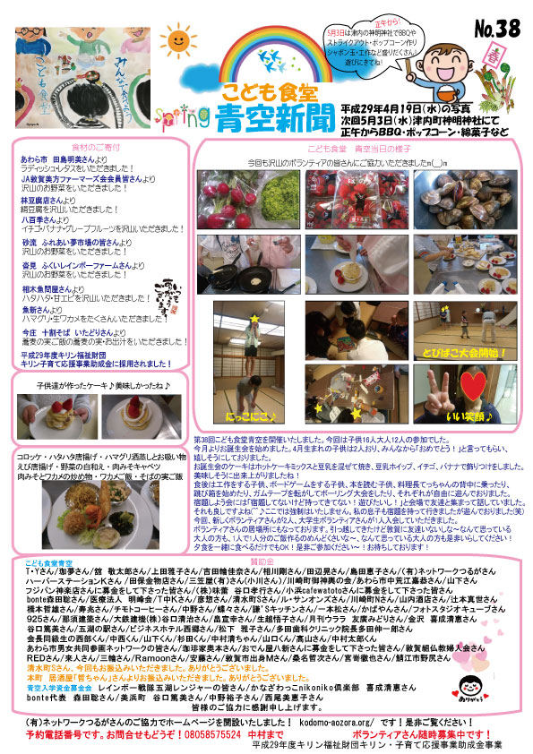 青空新聞38号