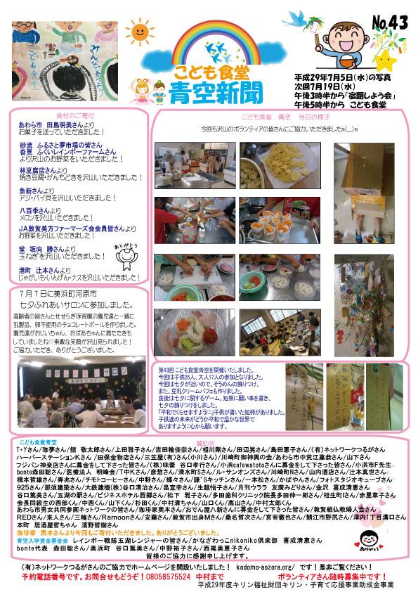 青空新聞43号