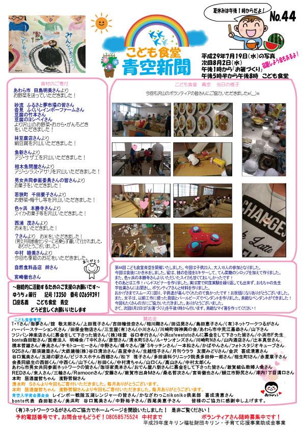 青空新聞44号