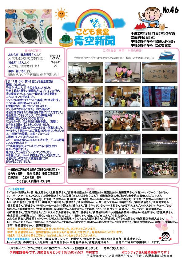 青空新聞46号