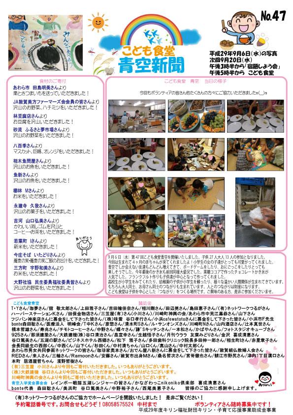 青空新聞47号
