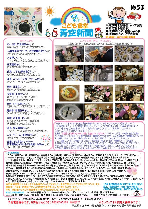 青空新聞53号