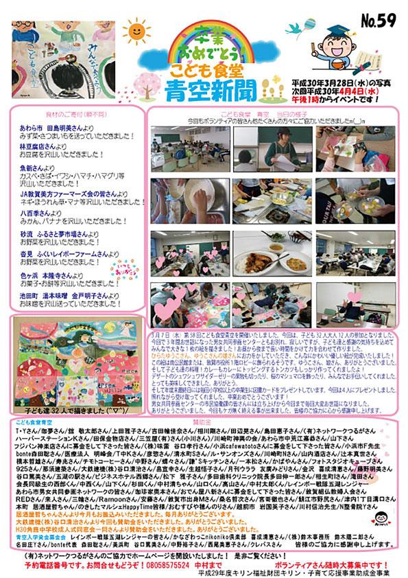 青空新聞59号