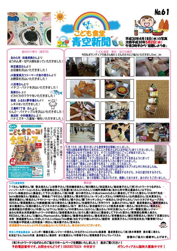 青空新聞61号