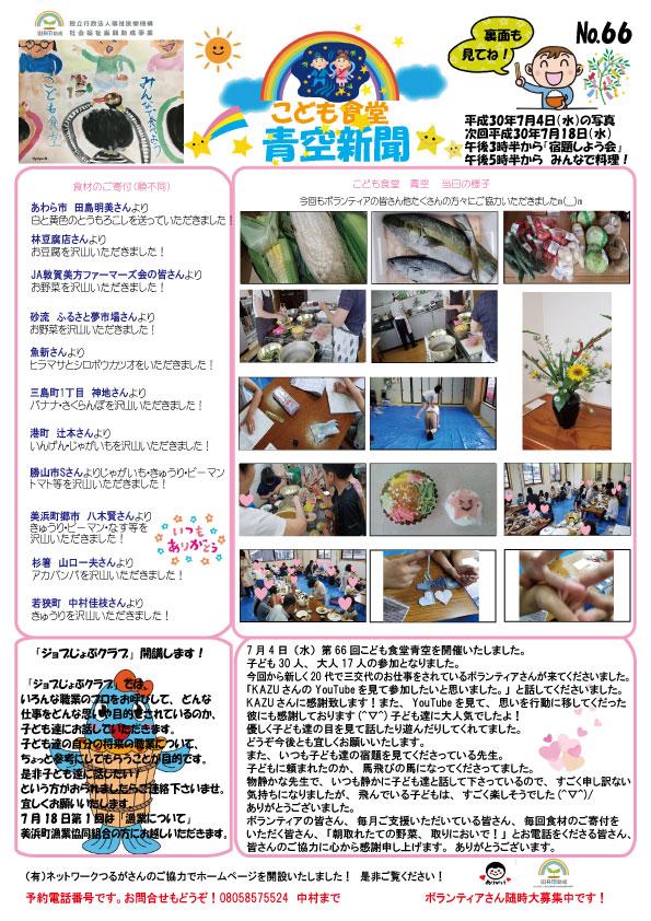 青空新聞66号