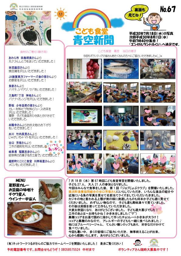 青空新聞67号