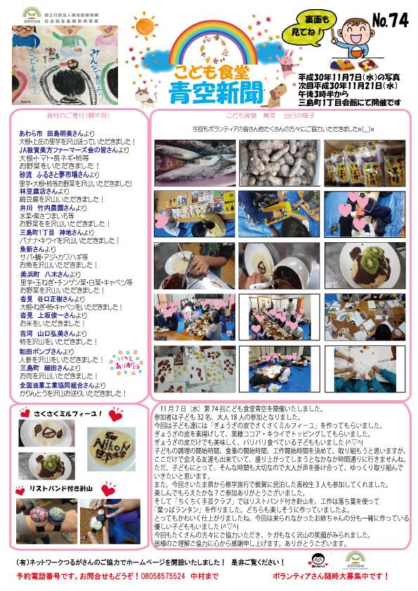 青空新聞74号